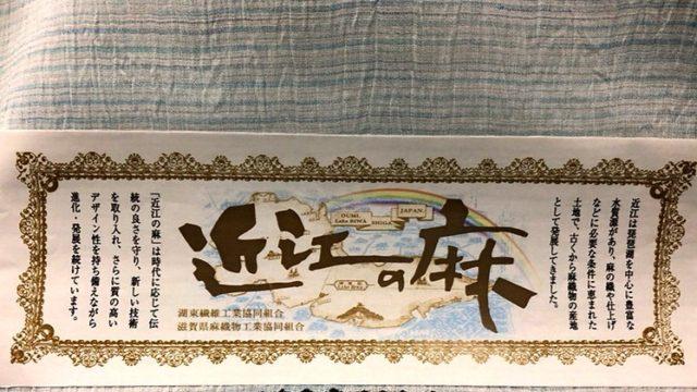「近江の麻」製品のご紹介
