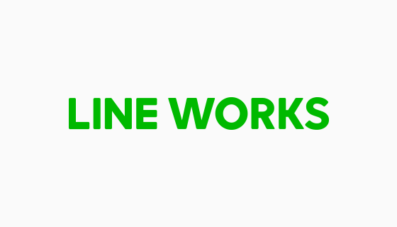 LINE WORKS導入のお知らせ