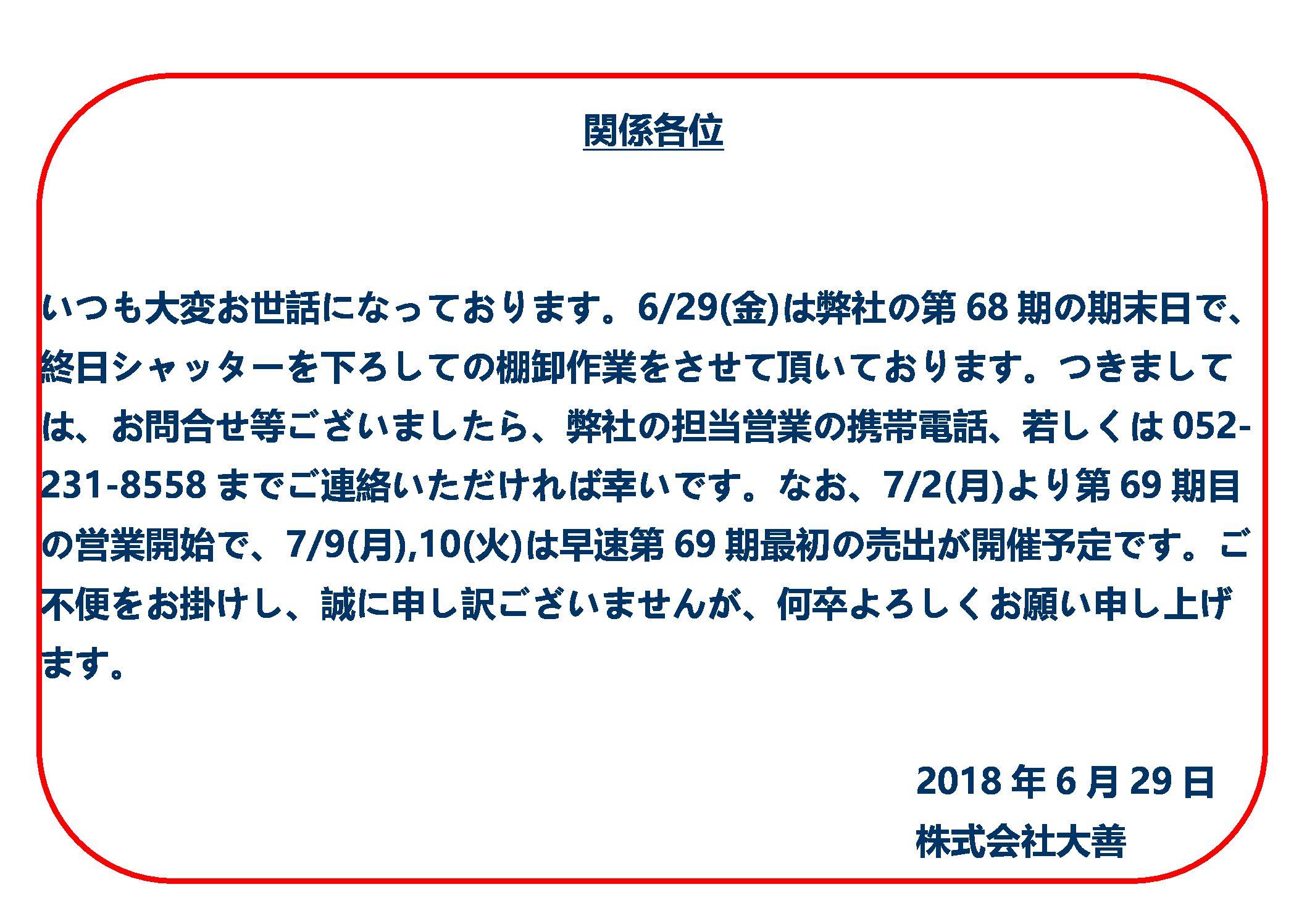 6/29(金)棚卸