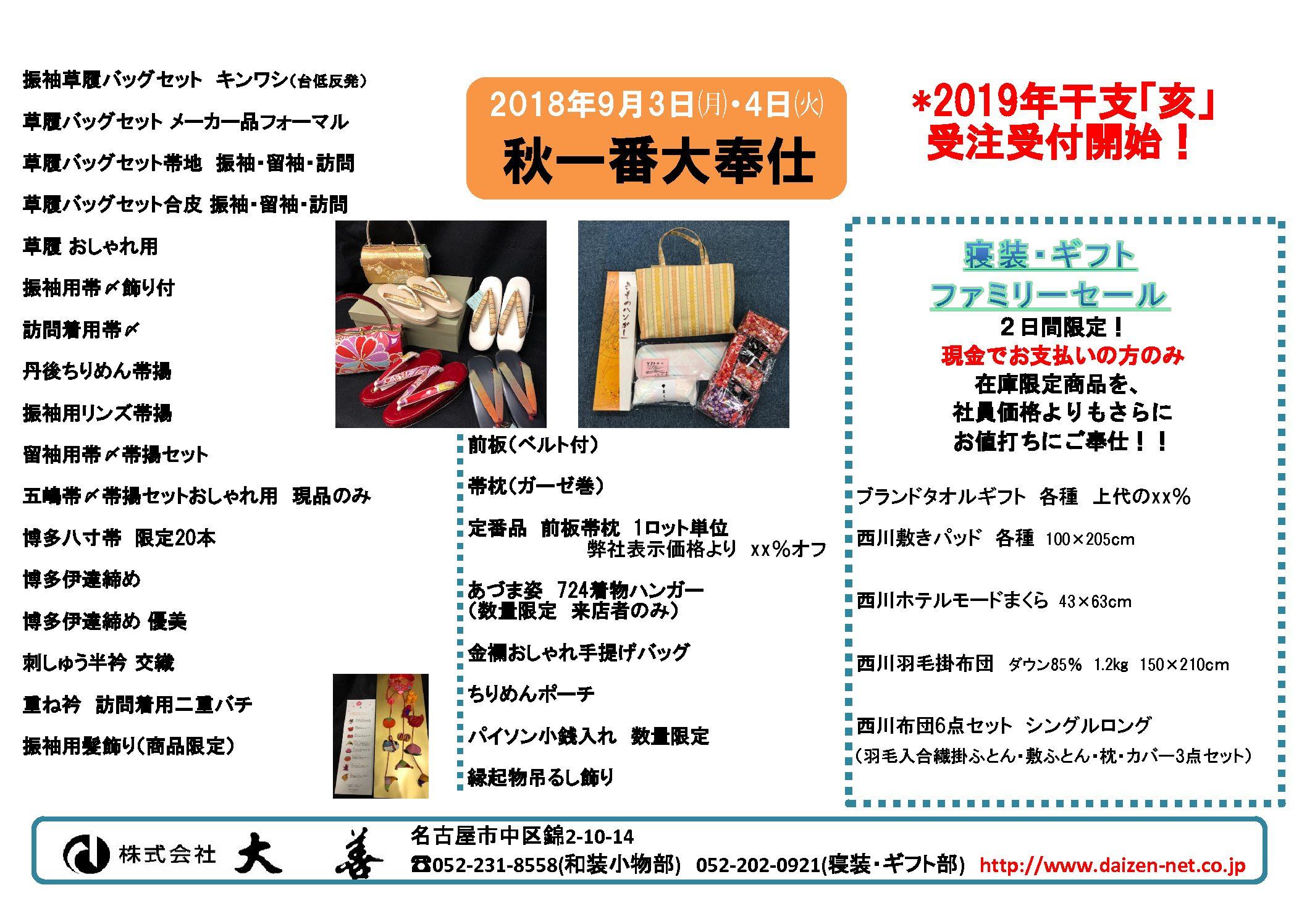 9/3(月),4(火)売出「秋一番」