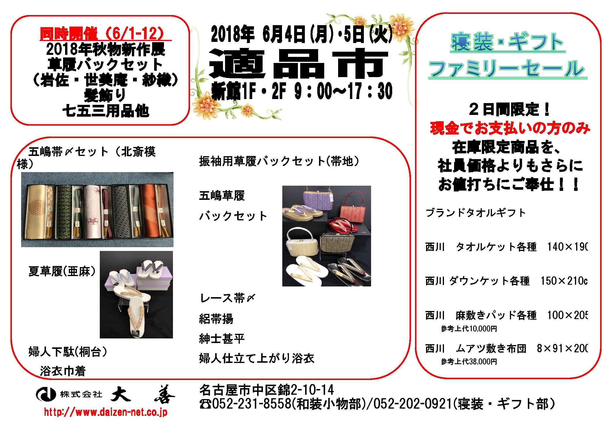 6月売出及び秋物新作展のお知らせ