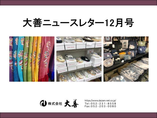 大善ニュースレター12月号
