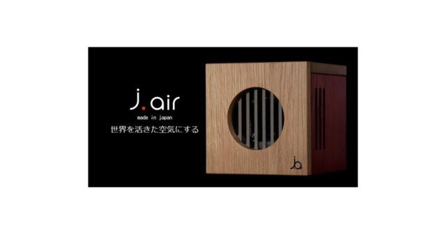 オゾン脱臭機「j.air」