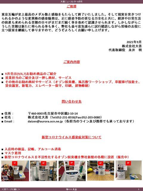 大善ニュースレター9月号