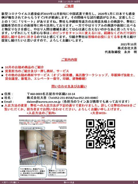 大善ニュースレター10月号